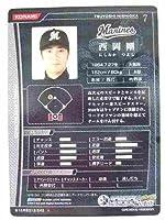 BBH2010 黒カード 西岡 剛(ロッテ)