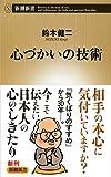 """鈴木健二著「心づかいの技術」""""気くばりおじさん""""の新刊新書"""