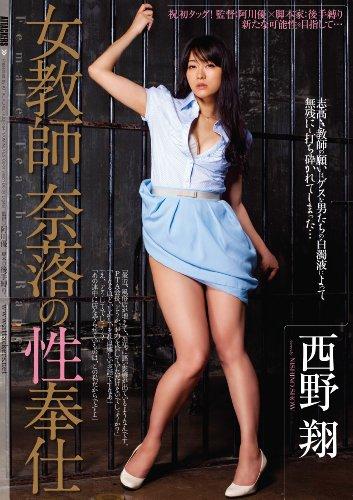 女教師 奈落の性奉仕 西野翔 アタッカーズ [DVD]