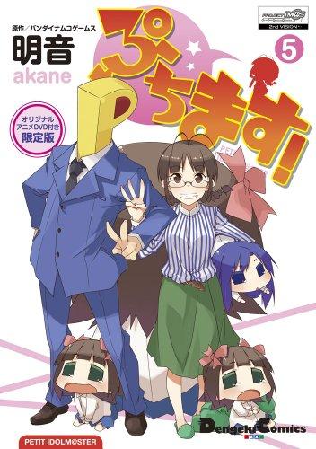 ぷちます!第5巻 オリジナルアニメDVD付き限定版