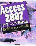 Access 2007テクニックBible