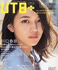 UTB+ (アップ トゥ ボーイ プラス) vol.24 (UTB 2015年 3月号 増刊)