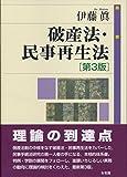 破産法・民事再生法 第3版