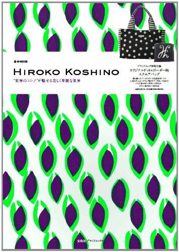 "HIROKO KOSHINO ""世界のコシノ""が魅せる美しく華麗な世界 (e-MOOK 宝島社ブランドムック)"