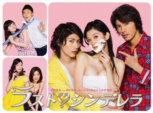 ラスト・シンデレラ ブルーレイBOX [Blu-ray]