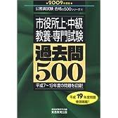 市役所上・中級 教養・専門試験過去問500〈2009年度版〉 (公務員試験 合格の500シリーズ)