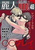 麗人uno! Vol.46 ○○プレイ アブノーマルな愛でもいい? [雑誌] (麗人uno!)