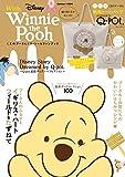 With Winnie the Pooh: くまのプーさんオフィシャルファンブック (学研ムック)