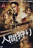 人間狩り [DVD]