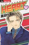 HEART(5) (フラワーコミックス)