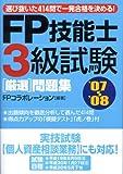 FP技能士3級試験厳選問題集'07~'08