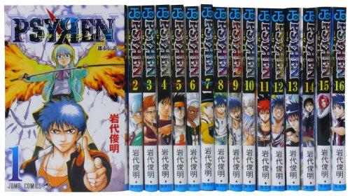 PSYREN-サイレン- 全16巻完結セット (ジャンプコミックス)