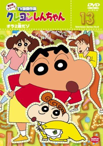 クレヨンしんちゃん TV版傑作選 第8期シリーズ 13  オラ2歳だゾ [DVD]