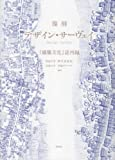 サムネイル:book『デザイン・サーヴェイ 復刻―「建築文化」誌再録』