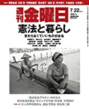 週刊金曜日 2016年 7/22 号 [雑誌]