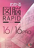 わかる図脳RAPID16/16PRO