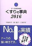 ナースのためのくすりの事典〈2016〉