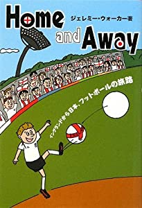 Home and Away―イングランドから日本、フットボールの旅路