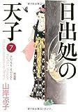 日出処の天子 〈完全版〉/第7巻 (MFコミックス ダ・ヴィンチシリーズ)