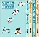 少年アシベ コミック 全4巻完結セット (集英社文庫―コミック版)