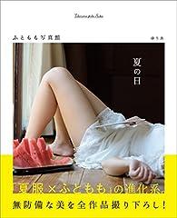 ふともも写真館—夏の日— (TWJ books)