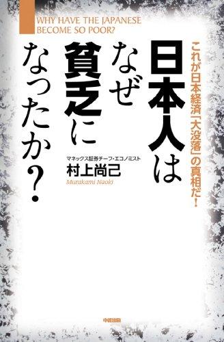 日本人はなぜ貧乏になったか? (中経出版)