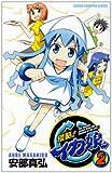 侵略!イカ娘 2 (2) (少年チャンピオン・コミックス)
