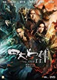 The Four 2 (Region Free DVD) (English subtitled) a.k.a. The Four II