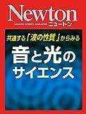 Newton 音と光のサイエンス: 共通する「波の性質」からみる