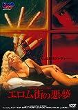 エロム街の悪夢 [DVD]