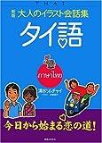 大人のイラスト会話集 タイ語 新版