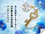 コスプレ 道具 アクセサリー 美少女戦士セーラームーン 幻の銀水晶&時空の鍵 ペンダントセット 第2弾