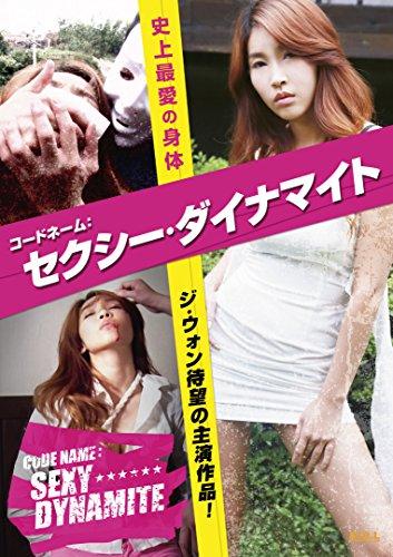 コードネーム:セクシー・ダイナマイト [DVD]