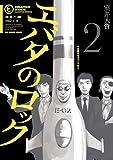 エバタのロック 2 (ビッグ コミックス)