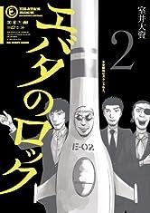 エバタのロック 2 (ビッグコミックス)