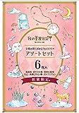 我的美麗日記 私のきれい日記 全種お得に試せるフェイスマスク アソートセット (6枚入) 数量限定