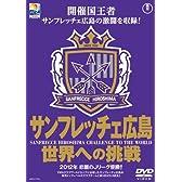 TOYOTA プレゼンツ FIFAクラブワールドカップジャパン2012 サンフレッチェ広島 世界への挑戦 [DVD]