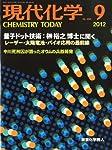 現代化学 2012年 09月号 [雑誌]