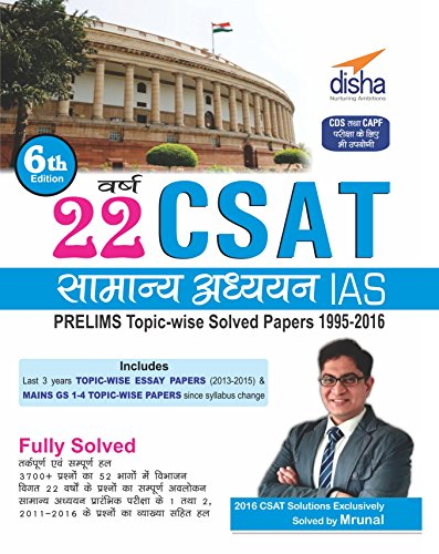 22 Years CSAT General Studies IAS Prelims Topic-wise Solved Papers 1995 - 2016 (Hindi)
