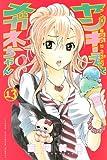 ヤンキー君とメガネちゃん 13 (少年マガジンコミックス)