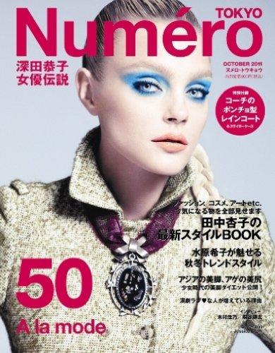 Numero TOKYO (ヌメロ・トウキョウ) 2011年 10月号 [雑誌]