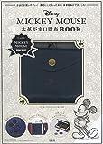 Disney MICKEY MOUSE 本革がま口財布BOOK (バラエティ)