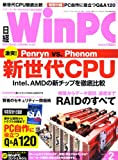 日経 WinPC (ウィンピーシー) 2008年 02月号 [雑誌]
