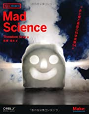 Mad Science —炎と煙と轟音の科学実験54 (Make:PROJECTS)