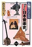 人物でたどる おもしろ日本音楽史