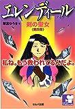 『エレンディール -剣の聖女- 第四章 未来へ…』