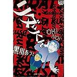リダツくん (エメラルドコミックス)