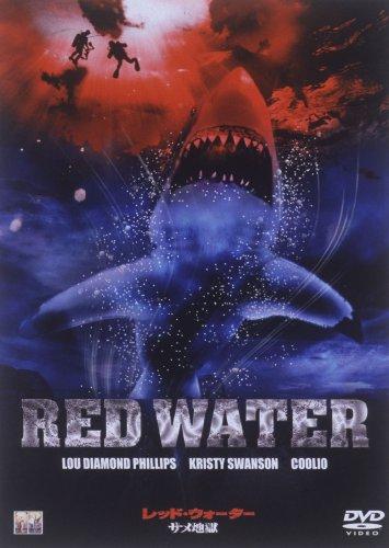 レッド・ウォーター サメ地獄 [DVD]