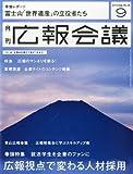 広報会議 2013年 09月号 [雑誌]