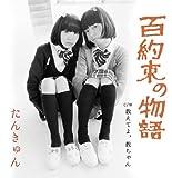 百約束の物語 (single CD)